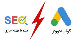 تبلیغات گوگل مناسب است یا سئو؟