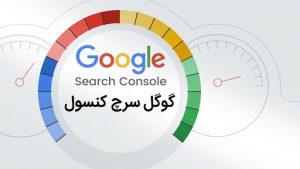 رفع خطاهای خزش در گوگل وبمستر تولز