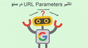 تاثیر URL Parameters در سئو وب سایت