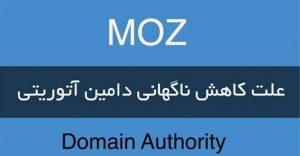 علت تغییرات مداوم دامین اتوریتی (Domain Authority) وب سایت